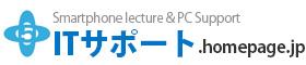 ITサポート.homepage.jp
